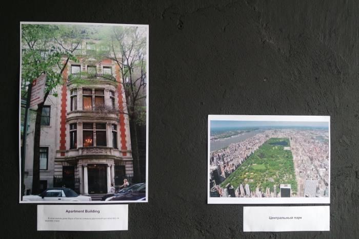 В этом доме Марк и Белла снимали двухкомнатную квартиру на втором этаже. На фото справа - Центральный парк