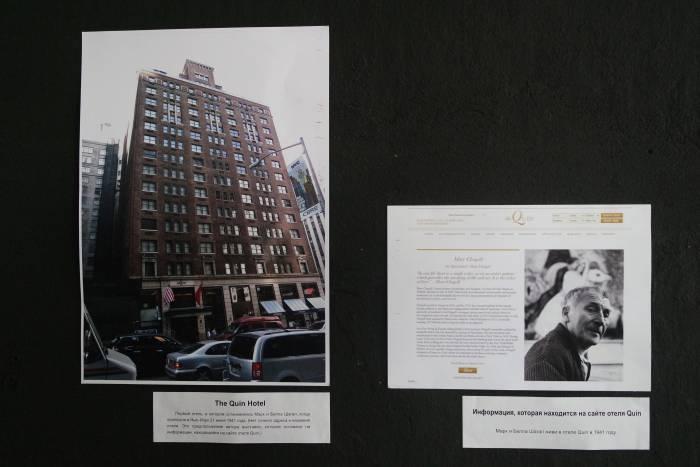 The Quin Hotel. По информации официального сайта отеля, именно здесь Марк и Белла впервые остановились в городе