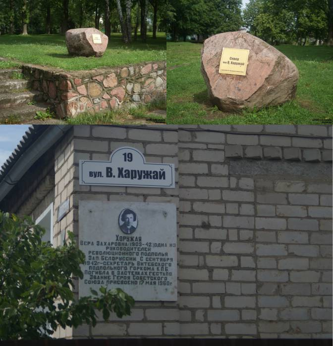 Сквер и мемориальная доска на улице Хоружей в Витебске