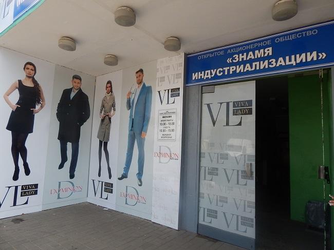 Модная одежда от витебского бренда.