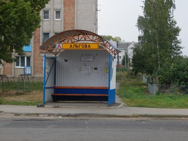На конечной остановке поселковая контора, магазины, банк.
