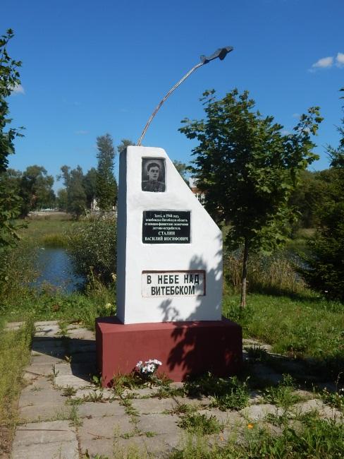 Памятник Сталину-младшему в Коптях.