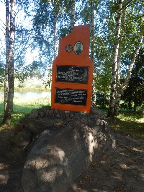 Памятник старшему сыну Сталина.