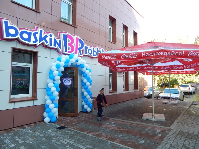 Добро пожаловать в Baskin Robbins!
