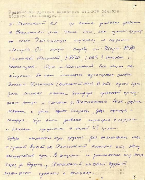 Копия нагр. лист Хомченовский - 2