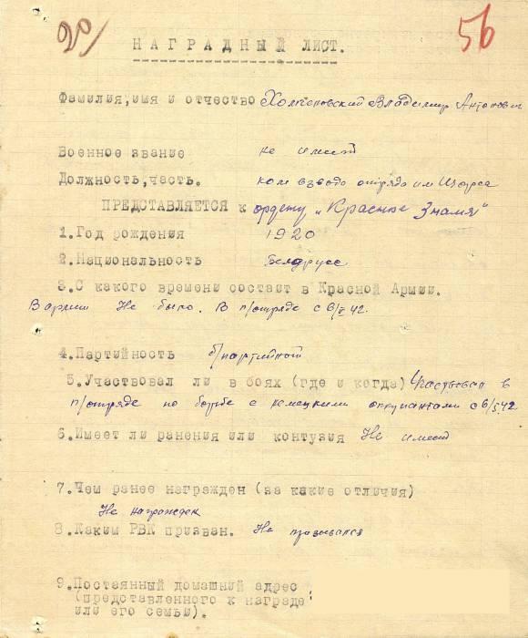 Копия нагр. листа Хомченовский