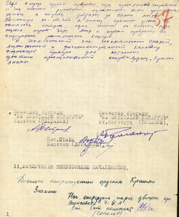 Копия нагр.листа Хоментовский - 3