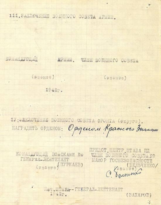 Копия нгагр листа Хомченовский - 4