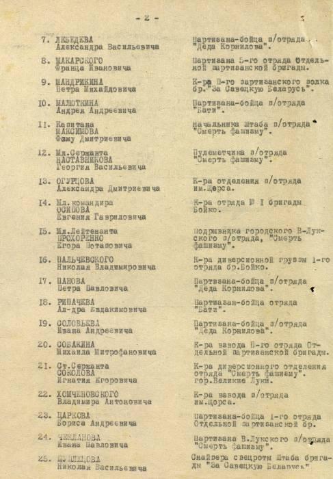 Копия приказа Хомченовский - 2