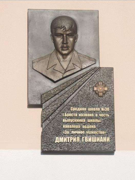 нак на здании школы, где учился Дмитрий. Фото Алексея Пинчука