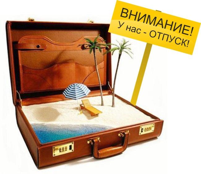 Каждый имеет право на отпуск! Фото сайта http://btlt.ru/