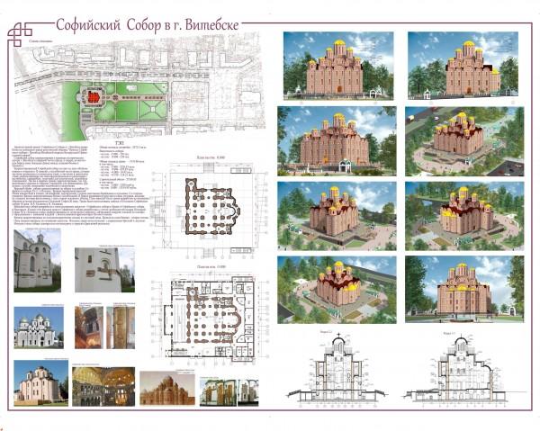saint_sophia_polotsk_cathedral_in_vitebsk_plan-600x4791