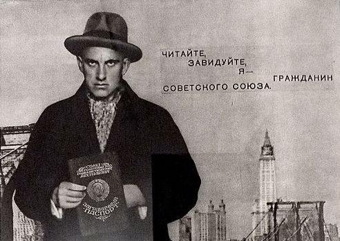 Да, такой документ в руках советского поэта вызывает уважение! Фото: fotki.yandex.ru