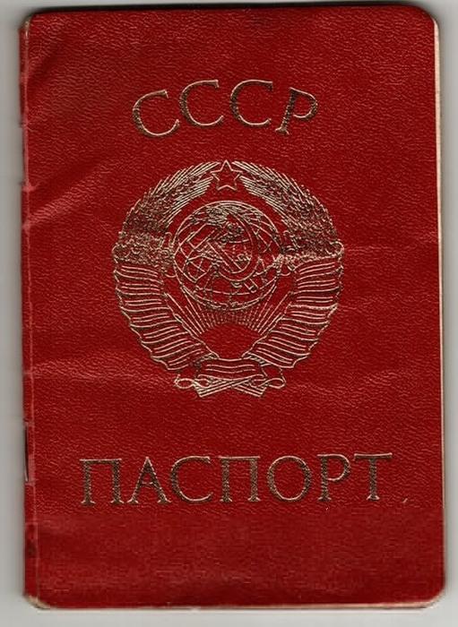 Внутренний паспорт СССР образца 1974 года. Фото: liveinternet.ru