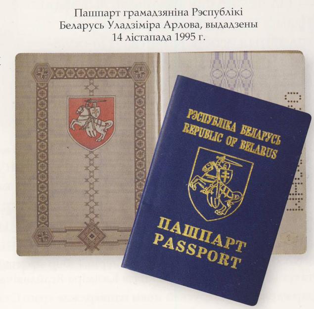 Белорусский паспорт образца 1993 года. Фото: kp.ru