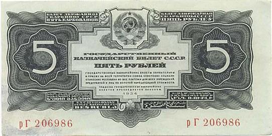 В 1937 году пришлось менять эти купюры, так как Гринько был арестован. Также было принято решение впредь печатать денежные купюры без подписей наркомов и не напрасно - сменивший Гринько на посту нарокома финансов Чубарь также был вскоре расстрелян. Фото: wikimedia.org