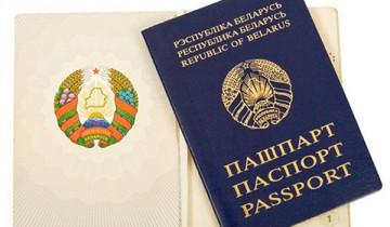 Белорусский паспорт образца 1996 года. Фото: interfax.by