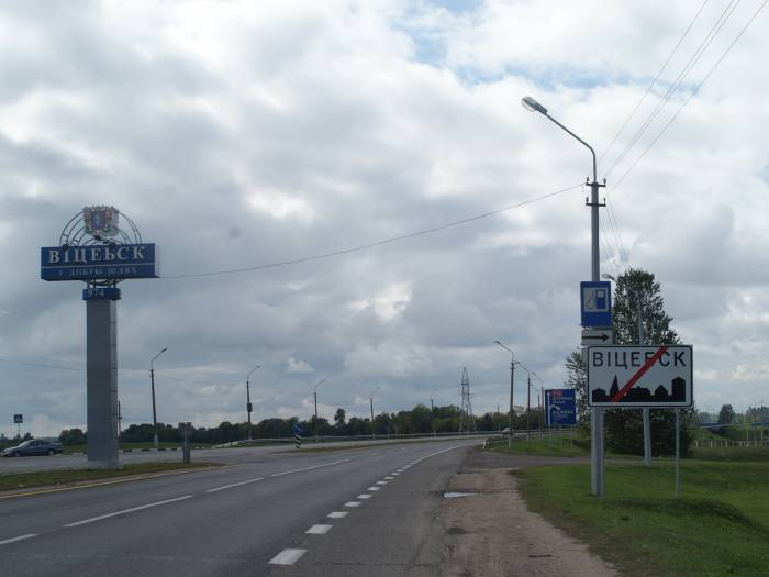 Выезд из Витебска