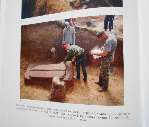 Фотография могильной плиты с цветной вкладки из книги «Друцк»