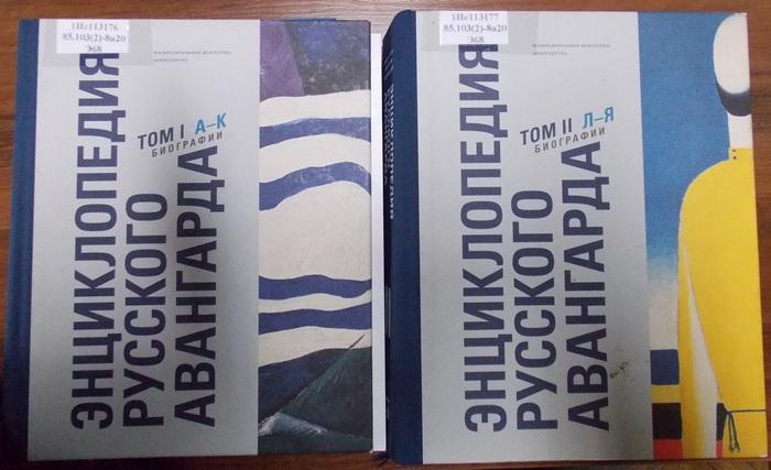 """""""Энциклопедия русского авангарда"""""""