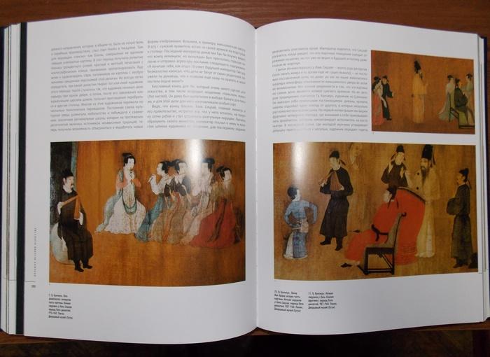Из книги об искусстве Китая