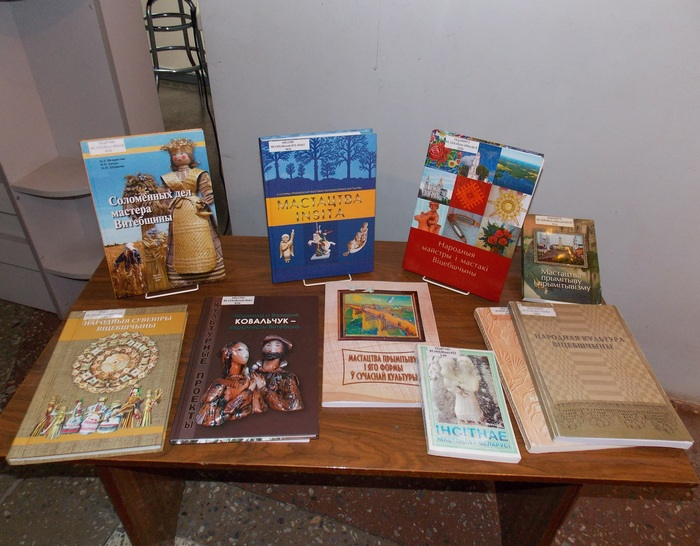 Книги об искусстве Витебщины