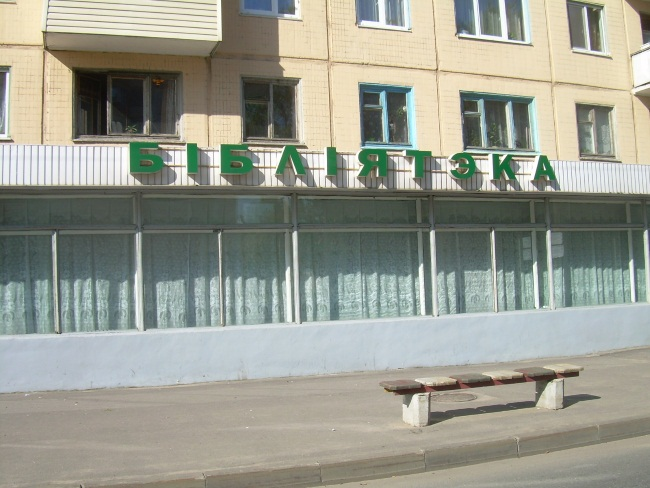 Библиотека имени Толстого