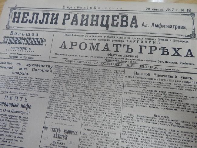 Вот они, образцы газет начала прошлого века.