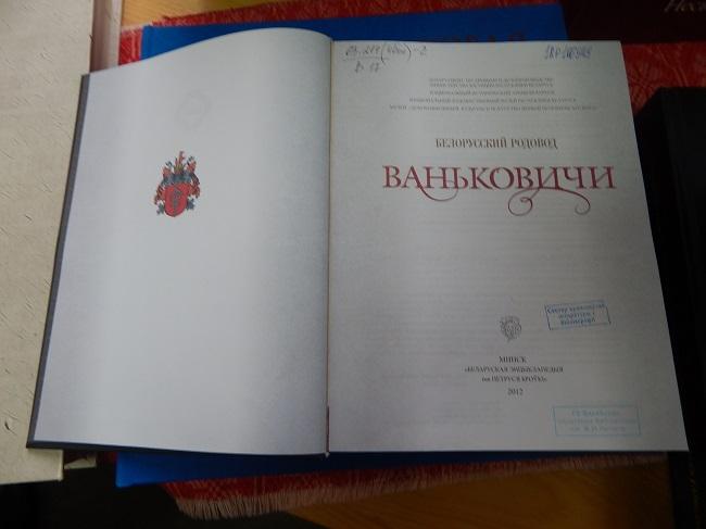 Старинный белорусский род Ваньковичей