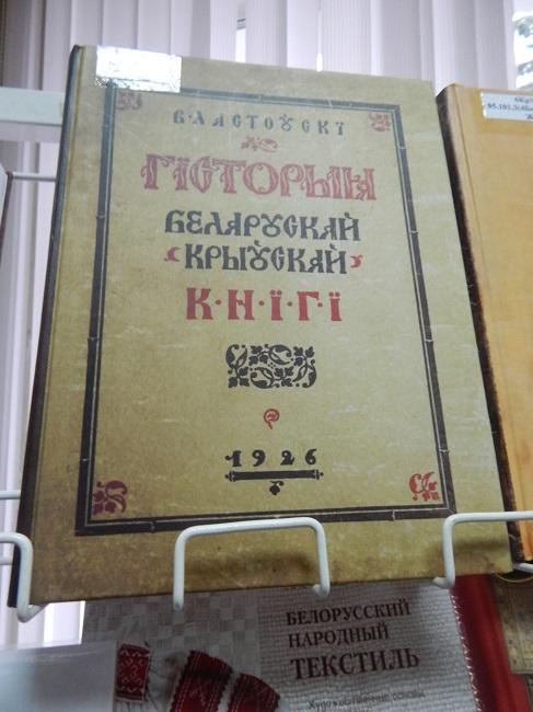 История белорусской книги