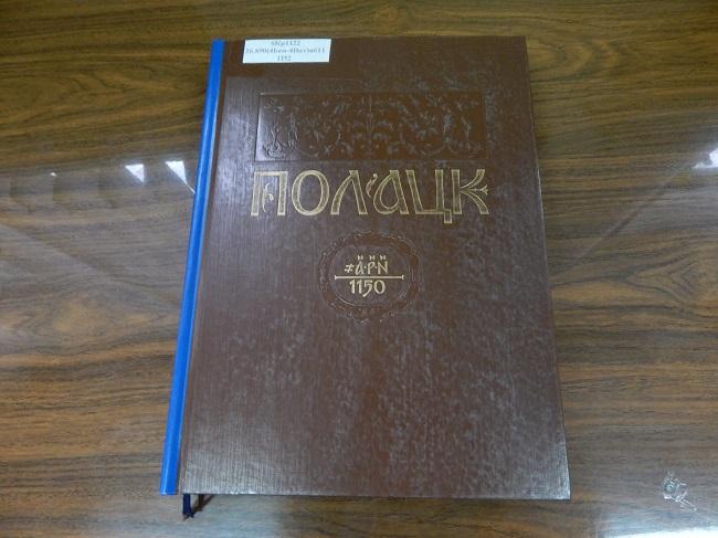 О древнейшем городе Беларуси всегда интересно читать