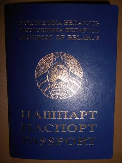 Белорусский паспорт образца 1996 года