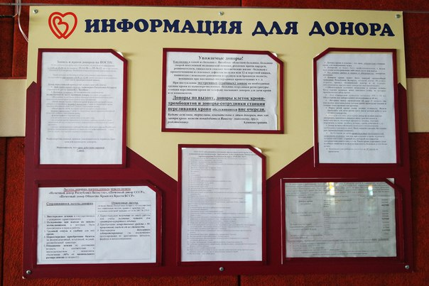 Узнайте о своих правах и льготах доноров. Фото Анастасии Вереск