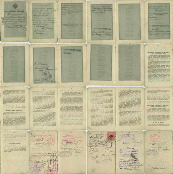 Паспортная книжка Российской империи. Фото: wikimedia.org