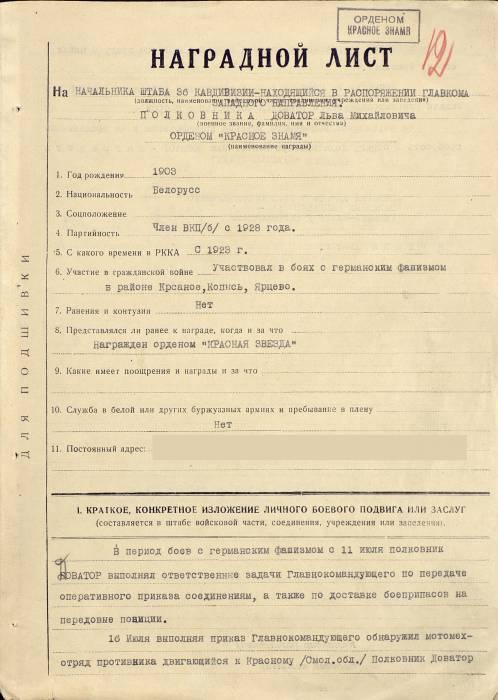 Копия орден Доватора