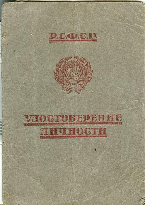 Обложка удостоверения личности образца 1924 года. Фото: http://nnm.me/