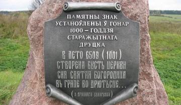 Памятный знак в честь 1000-летия Друцка. Фото: Андрей Дыбовский, globus.tut.by