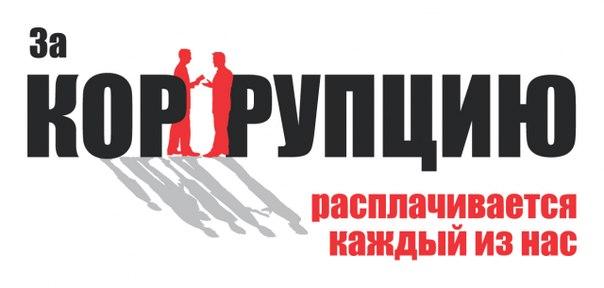 Нет коррупционерам! Фото vk.com