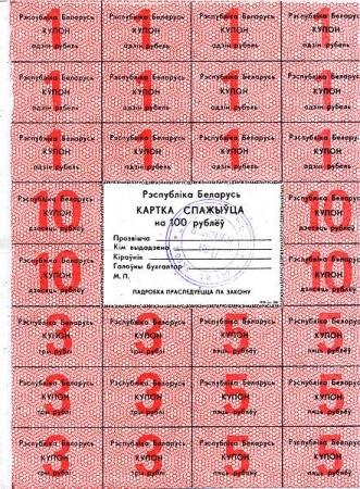 Первые годы независимости Беларуси были омрачены карточно-талонной системой. Фото: istpravda.ru