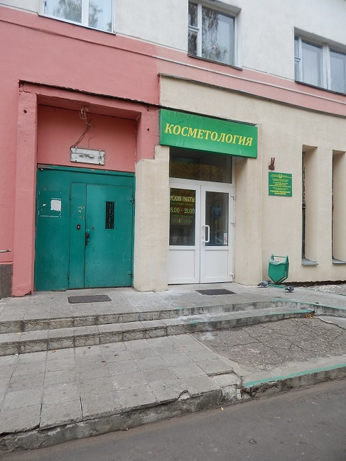 Здесь, на Московском, можно проколоть уши и удалить бородавки.
