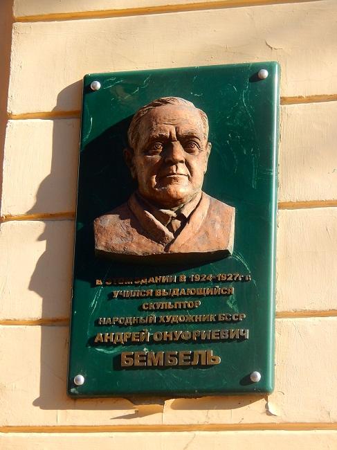 Мемориальная доска на здании художественной школы