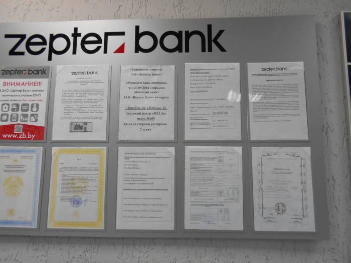 Ни в РРБ-Банке, ни в Цептер-банке нет никаких проблем с получением общедоступной информации