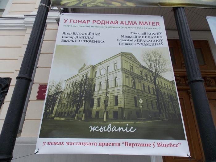 Возвращение в Витебск...