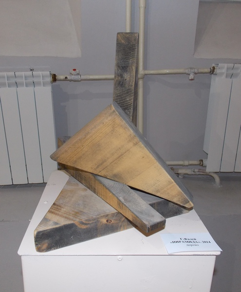 Г. Фалей. Пирамида. 2014 г.