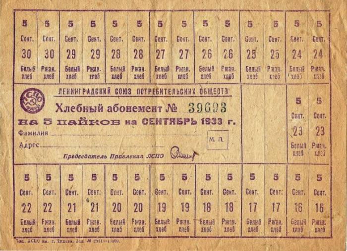 Хлебный абонемент. Фото: fotki-yandex.ru
