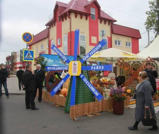 Дожинки-2015
