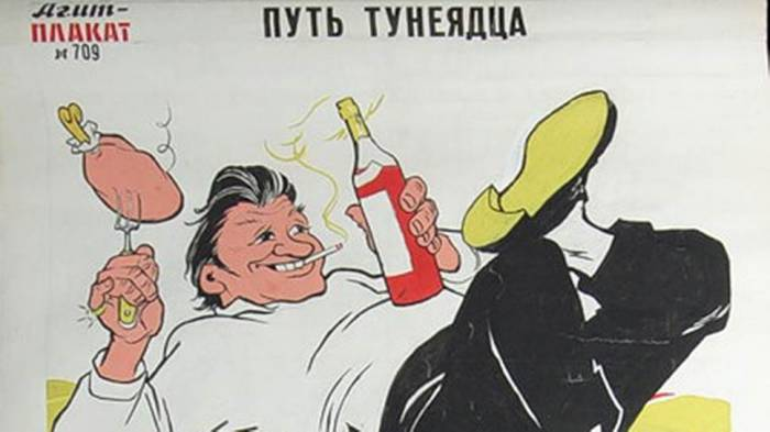 Дорога тунеядца глазами советских карикатуристов. Фото: kommersant.ru