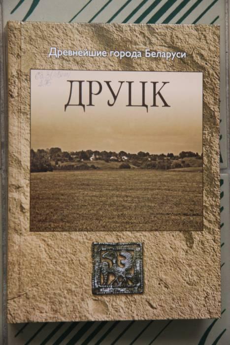 Книга Друцк