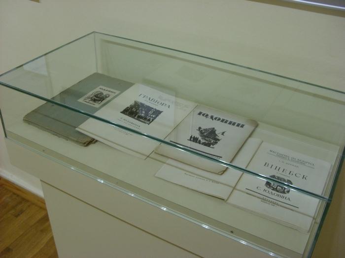 Книги о Соломоне Юдовине, хранящиеся в Витебском художественном музее
