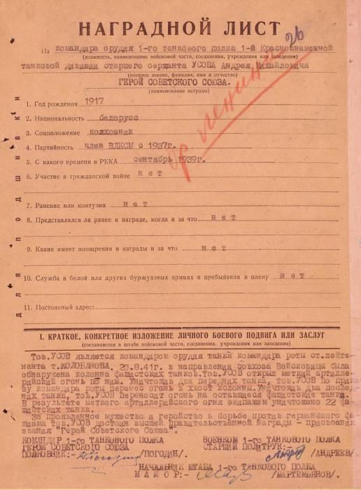 Наградной лист Усова с описанием совершенного подвига. Фото: podvignaroda.ru